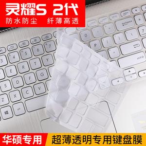 华硕灵耀s2代15.6寸14顽石键盘膜