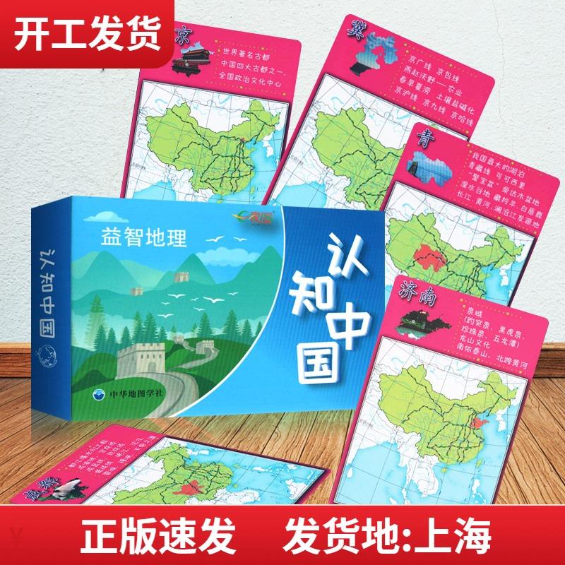 中华地图学社趣味卡牌游戏地理学习记忆资料书省区域地理强化复习34家图系列中小学生地理学生速记卡片E益智地理认识中国