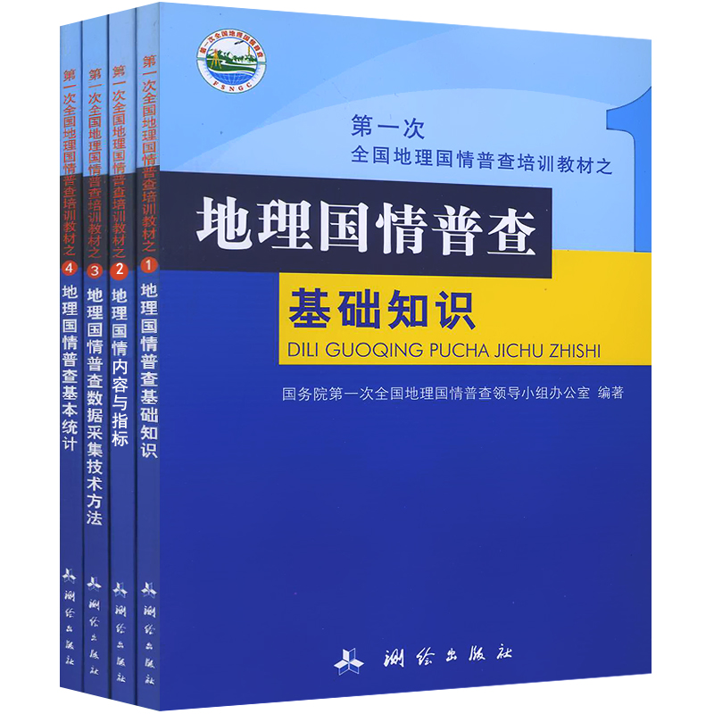 套装地理国情普查1至4册测绘出版社1003全国地理国情普查培训教材基本统计内容与指标数据采集技术与方法基本统计院校师生参考书