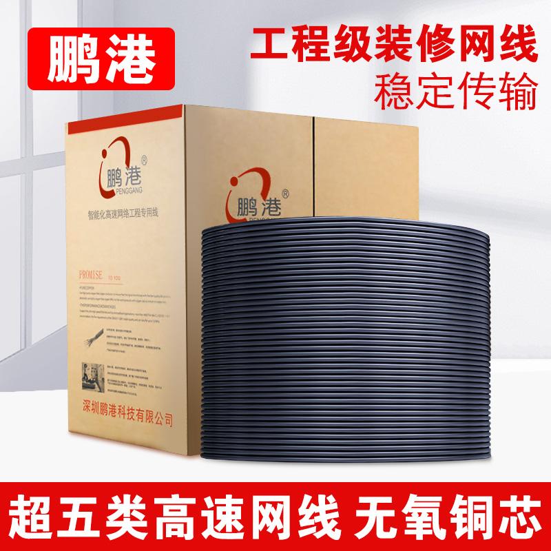 网线 超五类整箱室内监控POE供电家用电脑网络8芯双绞线300米批发
