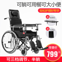 Fish jump Wheelchair h009b with sit-in multifunctional folding portable old person disabled hand push stroller