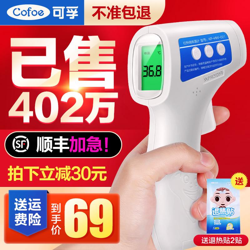 可孚电子红外线温度计家用医专用高精度精准人体测温枪额温体温枪
