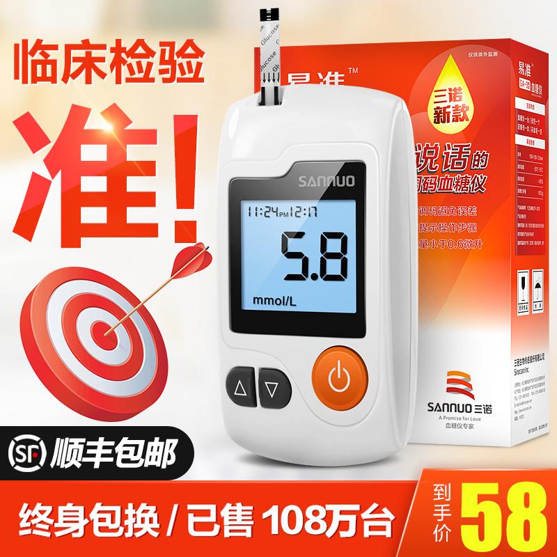 三诺血糖测试仪 糖尿病家用精准全自动易准测血糖的仪器免100试纸