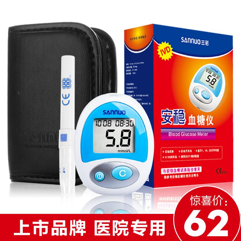 三诺安稳血糖试纸50血糖测试仪家用医用测血糖的仪器血糖计