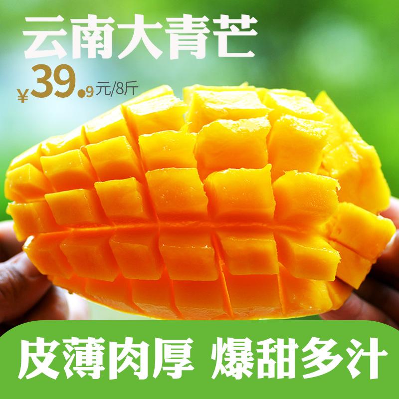 芒果云南大青芒特大青皮金煌芒新鲜水果净重8斤甜心包邮芒整箱