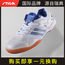 STIGA Steka Table Tennis Shoes Men's Shoes Professional Training Shoes Genuine Sports Shoes for Men and Women in Spring and Summer