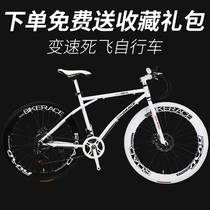 Adult variable speed dead fly bike male and female live flying double disc brake sports car solid Tire road racing student Bike