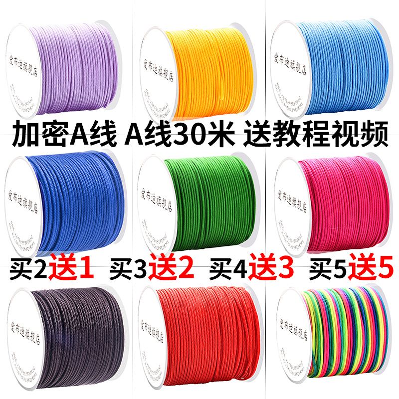 1.0mmA jade thread, DIY red thread, hand woven thread, accessories, beaded rope, bracelet, woven thread, thick