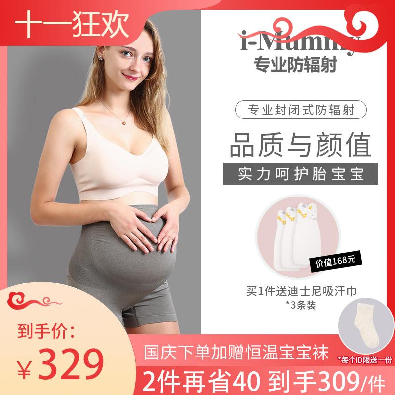 imummy防辐射服孕妇装内穿正品四季上班怀孕期肚兜围裙防射服衣服限99999张券