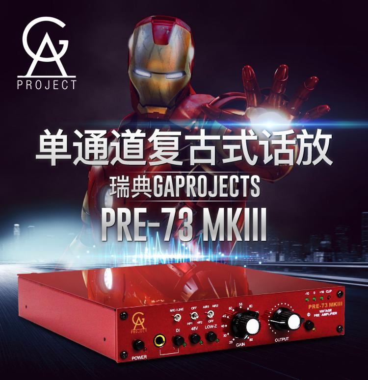 Проект «Золотой век» Pre-73 MK3 MKIII Preamp GAP Pre73 MK2 модернизированный