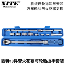 Sitter spark plug torque wrench adjustable preset high precision kg wrench torque Torque Auto Repair set
