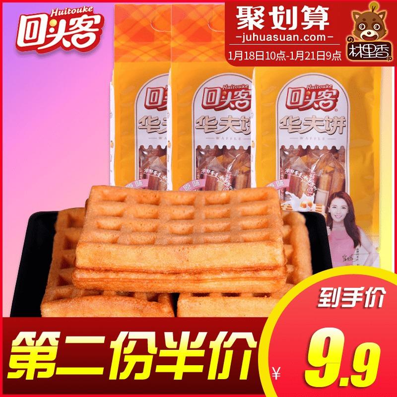 回头客食品原味华夫饼192g 蛋糕点心面包饼干休闲特产小零食