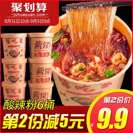 嗨吃家网红酸辣粉6桶装速食方便面米线重庆四川红薯粉丝螺蛳粉