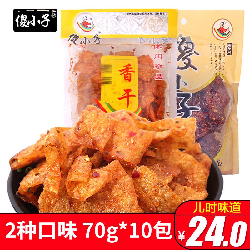 傻小子香干70g*10包卤汁豆干湖南特产零食香辣五香辣条豆皮大辣片