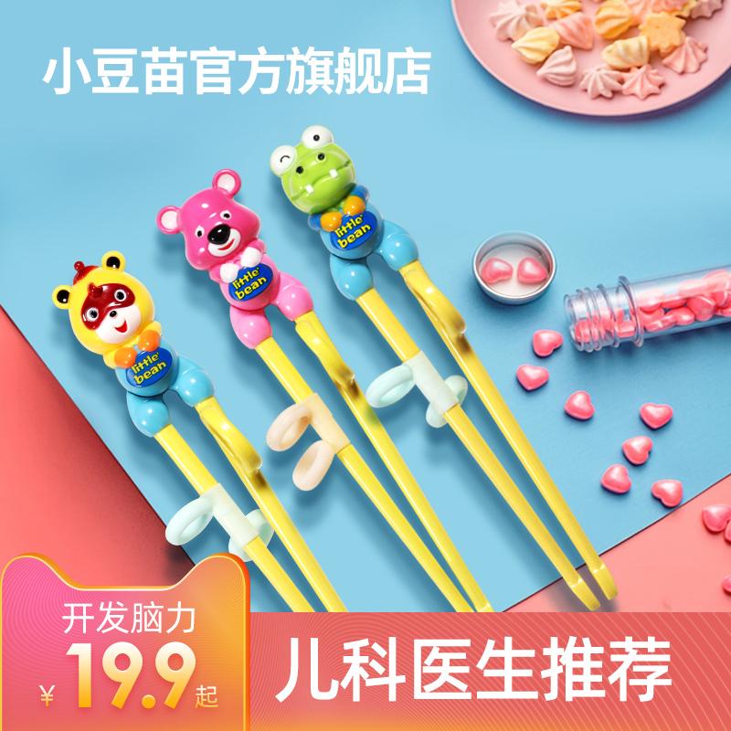儿童筷子训练一段学习宝宝筷子餐具套装勺小孩吃饭练习筷男孩家用 thumbnail