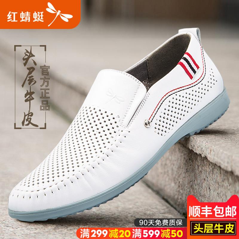 红蜻蜓男鞋2019夏季新款镂空透气皮凉鞋真皮一脚蹬驾车休闲皮鞋男