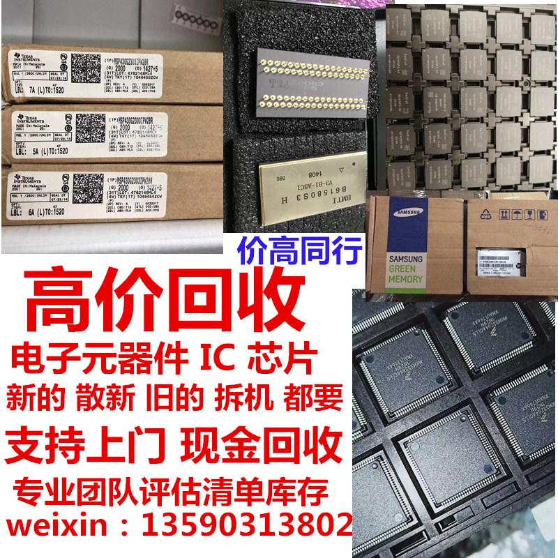S-8211CAU-I6T1U 回收此芯片IC 长期收购集成电路电子元器件