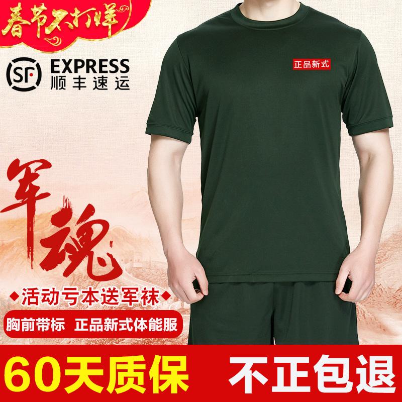 配发新式体能训练服套装正品07体能服短袖夏季体能作训服军迷t恤