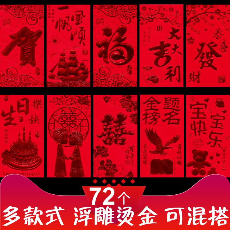 14.37元包邮红包结婚礼个性创意金榜题名红包袋小号高档宝宝满月贺福字利是封