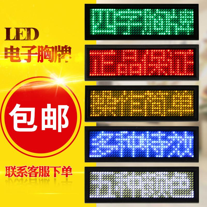 led胸牌显示屏电子胸卡 滚动工号牌小广告屏 e代驾显示牌