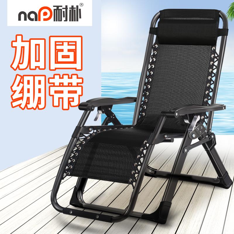 耐朴折叠午休办公室家用休闲沙滩椅质量好不好