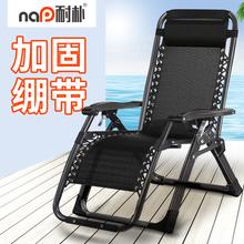 耐朴折叠躺椅午休办公室午睡家用休闲阳台懒人靠背椅子便携沙滩椅