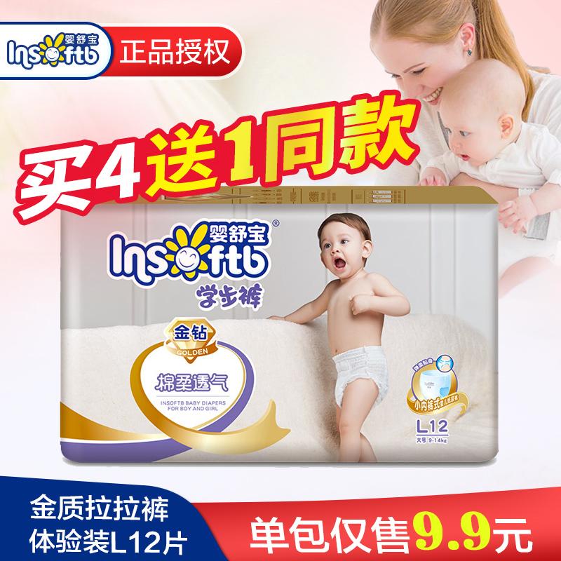 婴舒宝拉拉裤L码12片超薄透气婴儿训练裤宝宝学步裤试用装特价柔