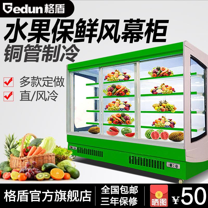 格盾水果风幕柜保鲜柜冷藏立式冷柜展示柜点菜柜超市水果柜立风柜