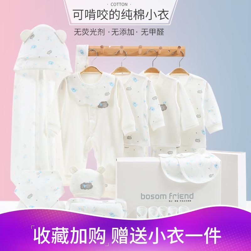 新生儿婴儿衣服礼盒套装秋冬初生满月礼物刚出生纯棉母婴用品大全