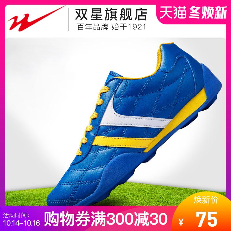 双星足球鞋男碎钉成人足球鞋儿童足球鞋男童碎钉训练鞋球鞋皮足球