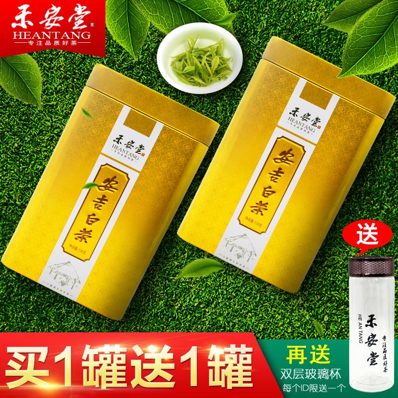 【买一送一】禾安堂正宗安吉白茶2018新茶叶共200g雨前特一级春茶