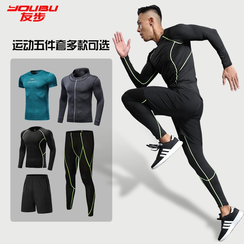 运动套装男长袖秋冬跑步健身高弹速干衣篮球足球晨跑紧身衣训练服