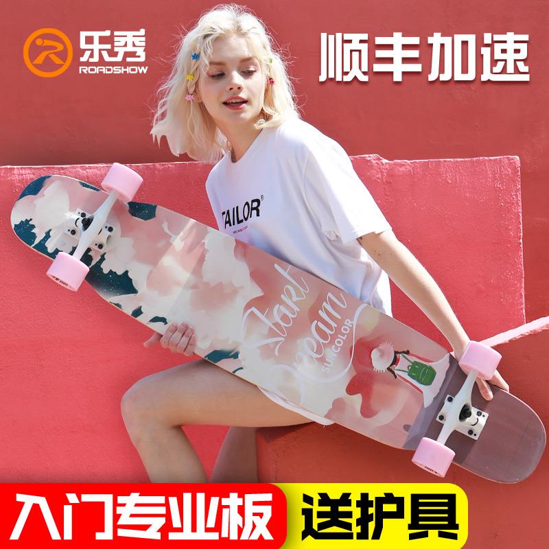 乐秀长板滑板女生初学者舞滑板车