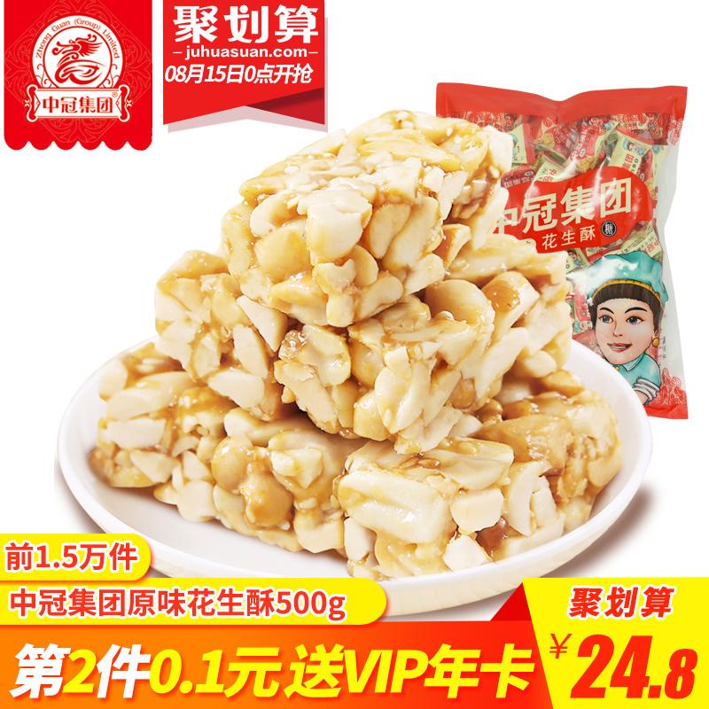 【中冠集团花生酥500g】特产糕点袋装花生糖休闲零食独立小包酥糖