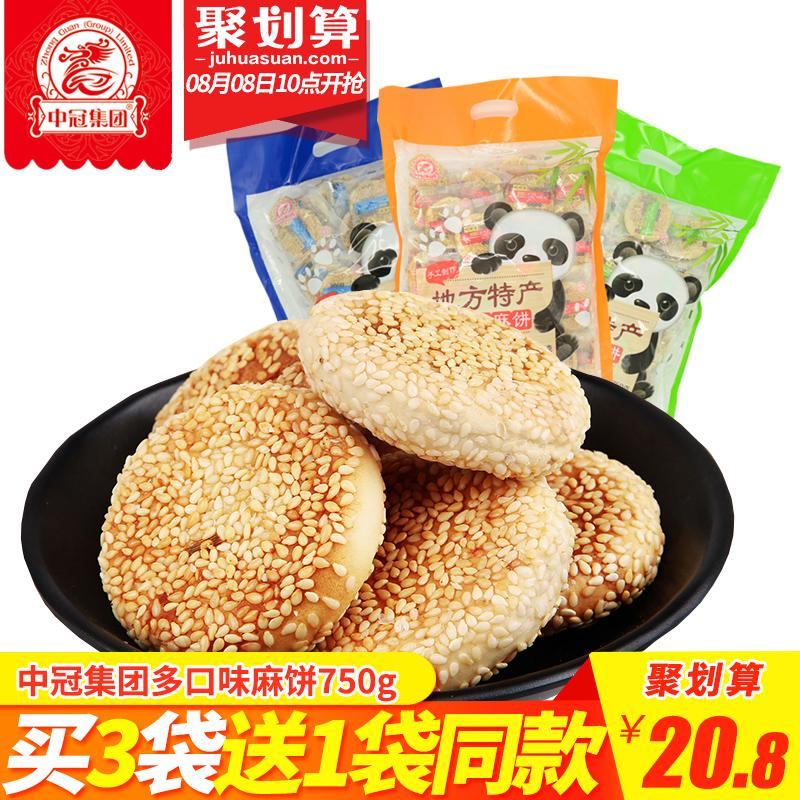 【中冠土麻饼750g】四川特产点心芝麻饼葱油馅饼休闲传统糕点