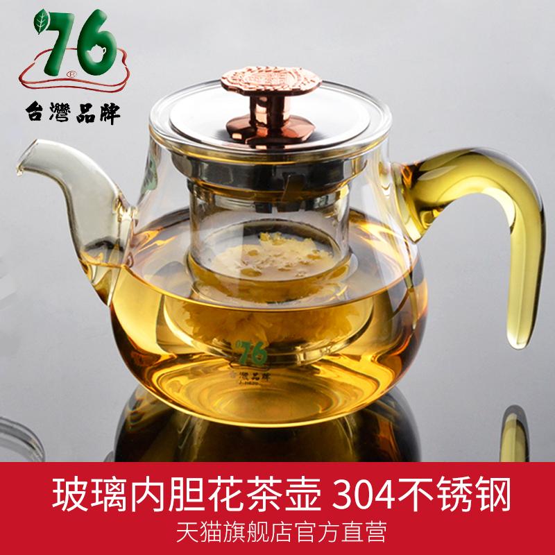 76玻璃内胆花茶壶台湾品牌飘逸杯耐热过滤茶具玲珑加厚泡茶水壶