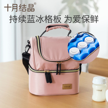 October crystal back milk bag + milk bottle back milk equipment refrigerated portable work ice bag