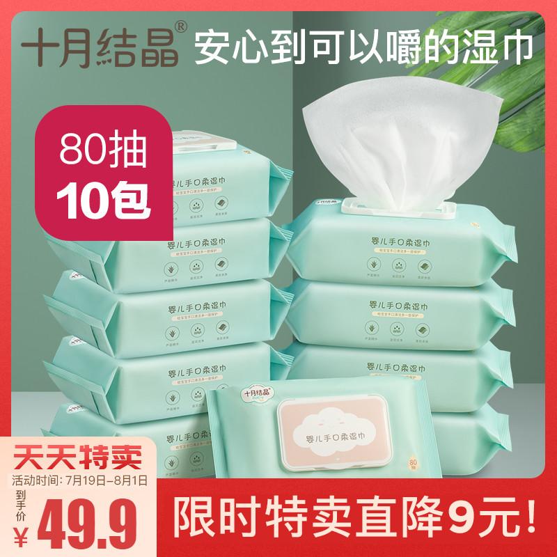 十月结晶婴儿湿纸巾新生手口专用屁宝宝幼儿湿巾纸80抽10包大包装