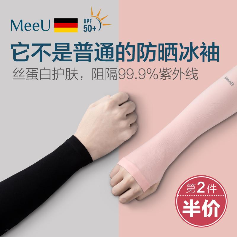 meeu手袖护臂冰丝防紫外线手臂套