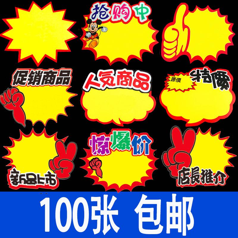 100张爆炸贴大号空白特价卡通超市商场标价格牌促销标签pop广告纸