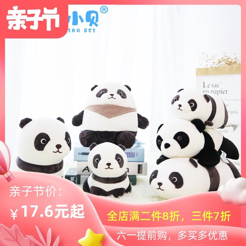 熊猫毛绒玩具儿童女生日礼物睡觉抱枕布娃娃可爱小号玩偶考拉公仔图片