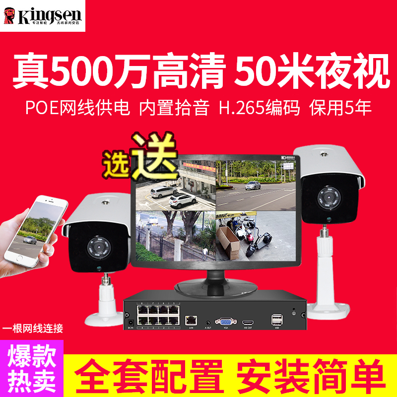 Monitor High Definition Equipment Set 5 Million Night Vision Outdoor Home Phone Remote Video POE Camera 4 Channels
