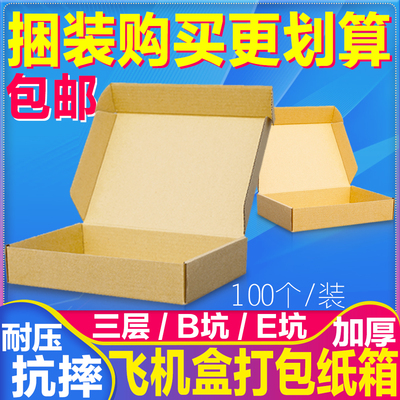 100个装 三层快递打包外包装盒飞机盒纸箱子小号扁平硬纸盒子批发