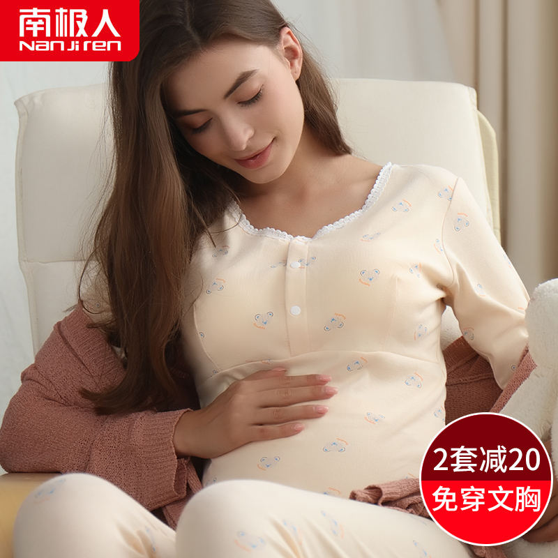 10月27日最新优惠南极人孕妇秋衣纯棉毛衫月子服睡衣