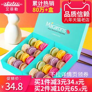 艾菲勒法式马卡龙甜点24枚西式糕点情人节蛋糕点心零食甜品礼盒装