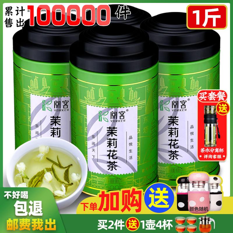 茉莉花茶浓香型500克 2020新茶散装飘雪碧螺春绿茶叶礼盒罐装阅客