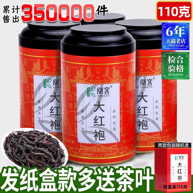 【热卖35万件】武夷大红袍茶叶110g