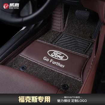 福特新福克斯经典两厢蒙迪欧适用于福睿斯翼虎专用全包围汽车脚垫