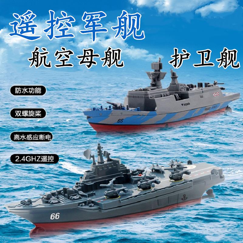 四通遥控船玩具航空母舰军事精致模型2.4G创新3318儿童水上快艇