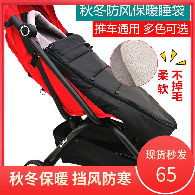 睡袋适用于cybex Balios Priam mios婴儿推车保暖睡袋脚罩通用款